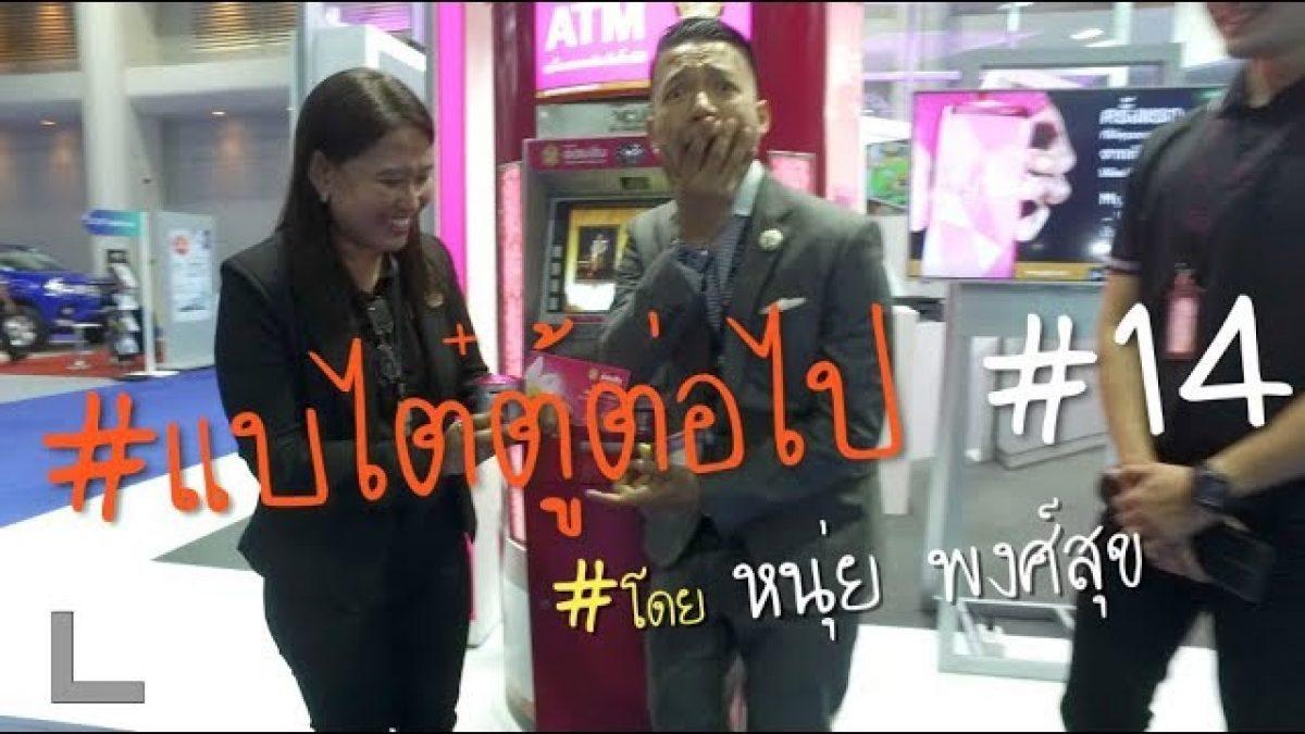 #แบไต๋ตู้ต่อไป #14 พิสูจน์ธนาคารของรัฐจะล้ำเกินธนาคารพาณิชย์ไทยหรือไม่!