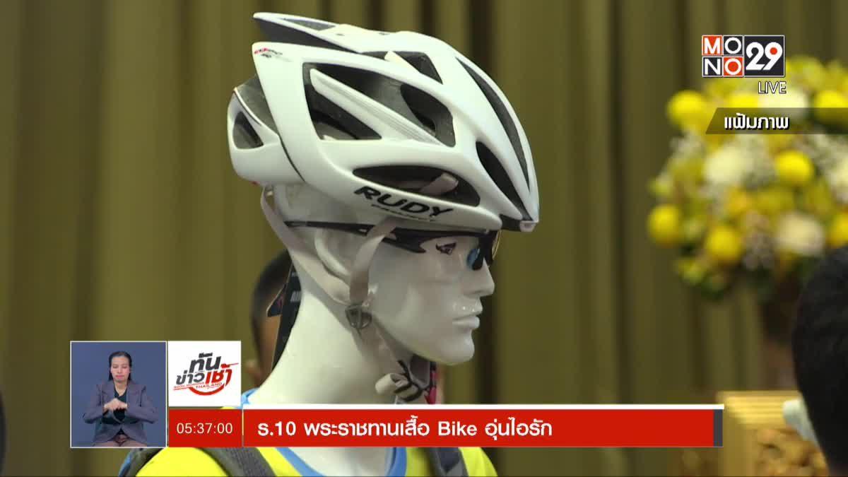 ร.10 พระราชทานเสื้อ  Bike อุ่นไอรัก