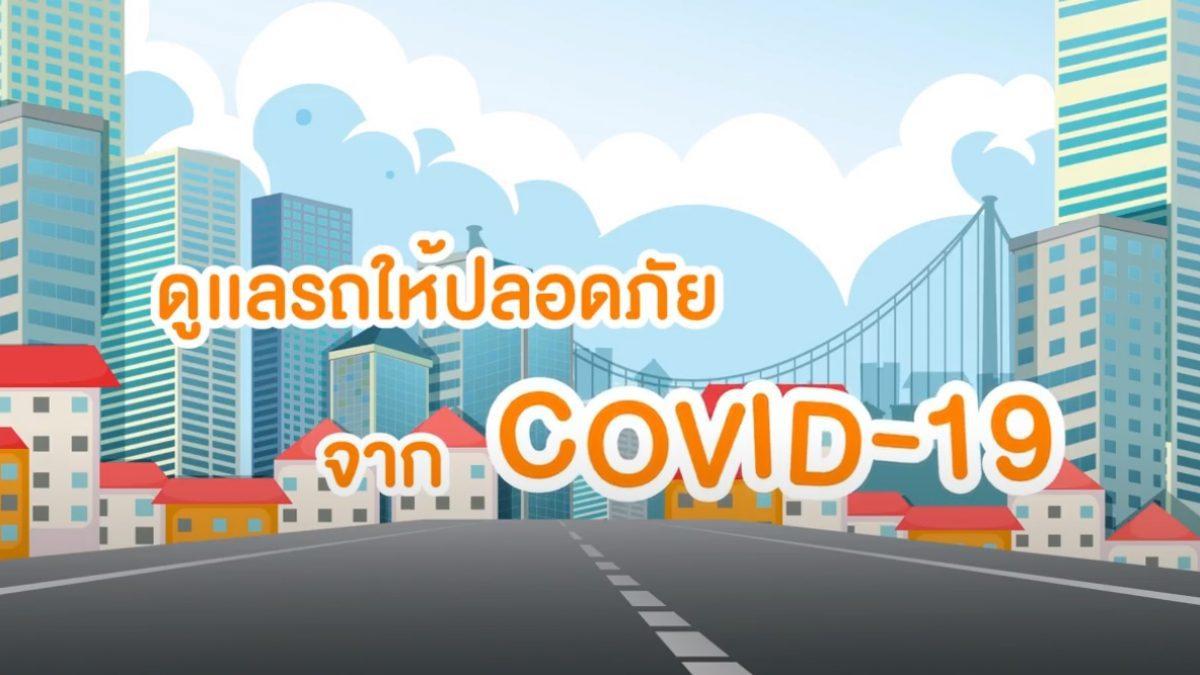 ดูแลรถให้ปลอดภัยจาก COVID-19