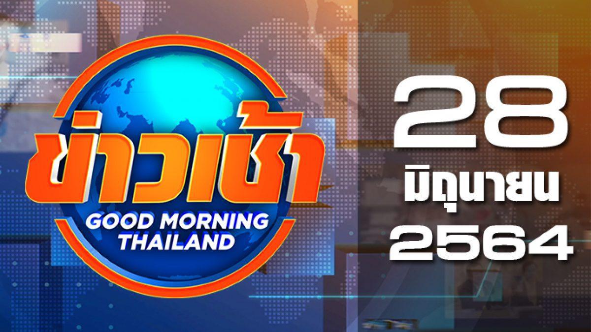 ข่าวเช้า Good Morning Thailand 28-06-64