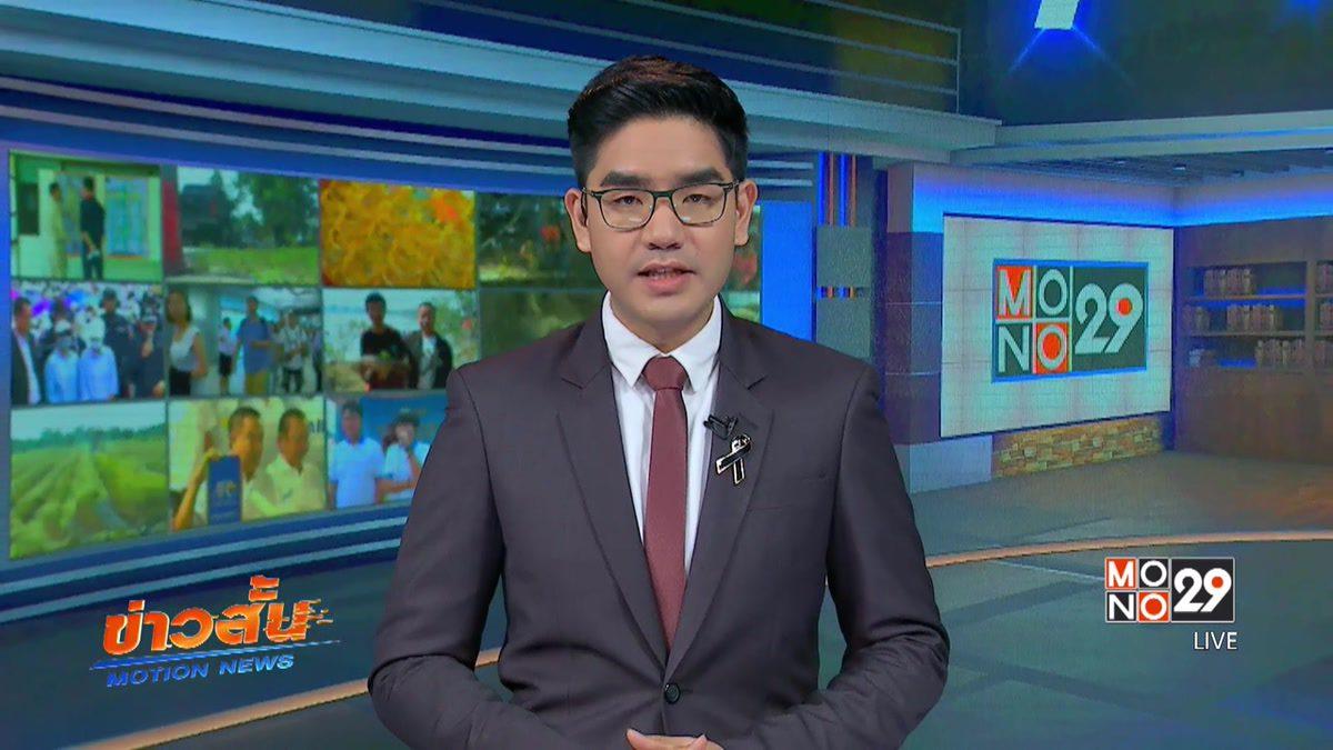 Motion News Break 3 11-03-60