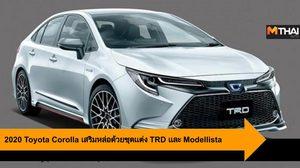 2020 Toyota Corolla สเป็คญี่ปุ่นเสริมหล่อด้วยชุดเเต่ง TRD เเละ Modellista