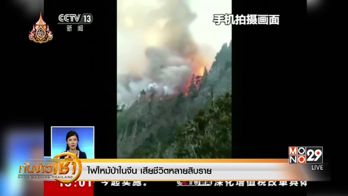 ไฟไหม้ป่าในจีน เสียชีวิตหลายสิบราย