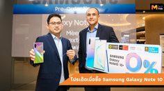 โปรโมชั่นผ่อน 0% นาน 15 เดือน ฉลองเปิดตัว Galaxy Note 10 Series