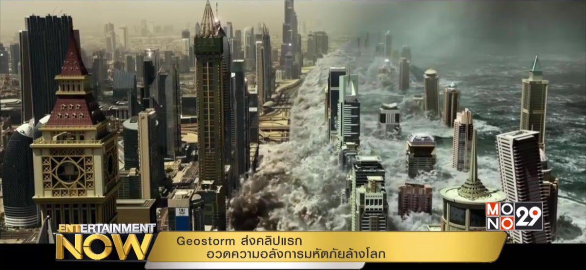 Geostorm ส่งคลิปแรก อวดความอลังการมหัตภัยล้างโลก