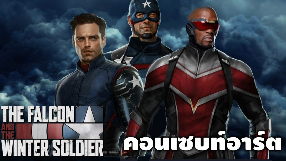 ภาพคอนเซปท์อาร์ตซีรีส์ Falcon and the Winter Soldier และ Hawkeye