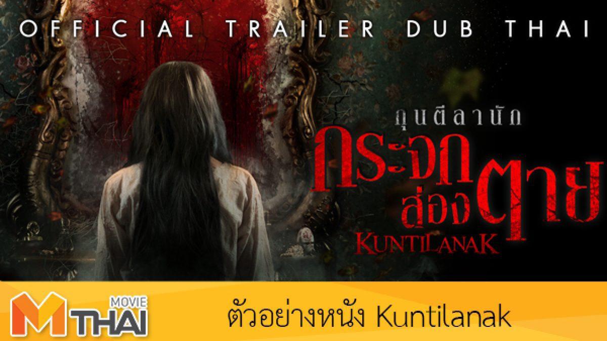 ตัวอย่างหนัง Kuntilanak กุนตีลานัก กระจกส่องตาย