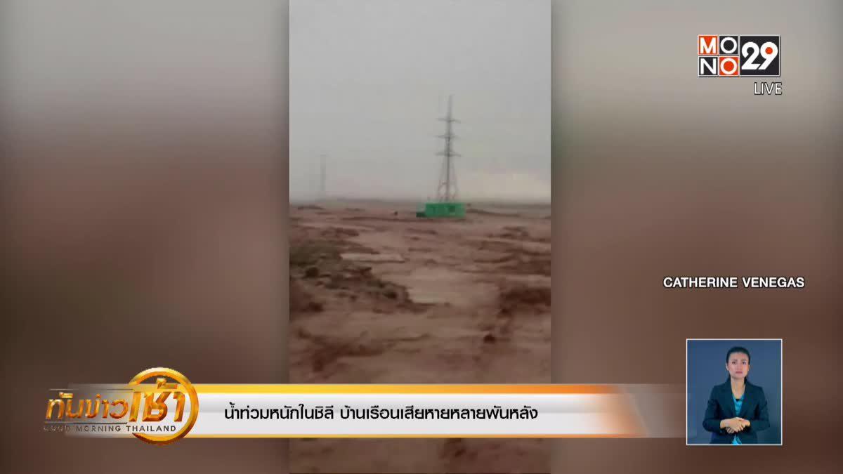 น้ำท่วมหนักในชิลี บ้านเรือนเสียหายหลายพันหลัง