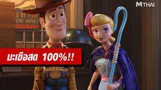 สื่อและนักวิจารณ์พึงพอใจ ให้มะเขือสด 100% หนัง Toy Story 4