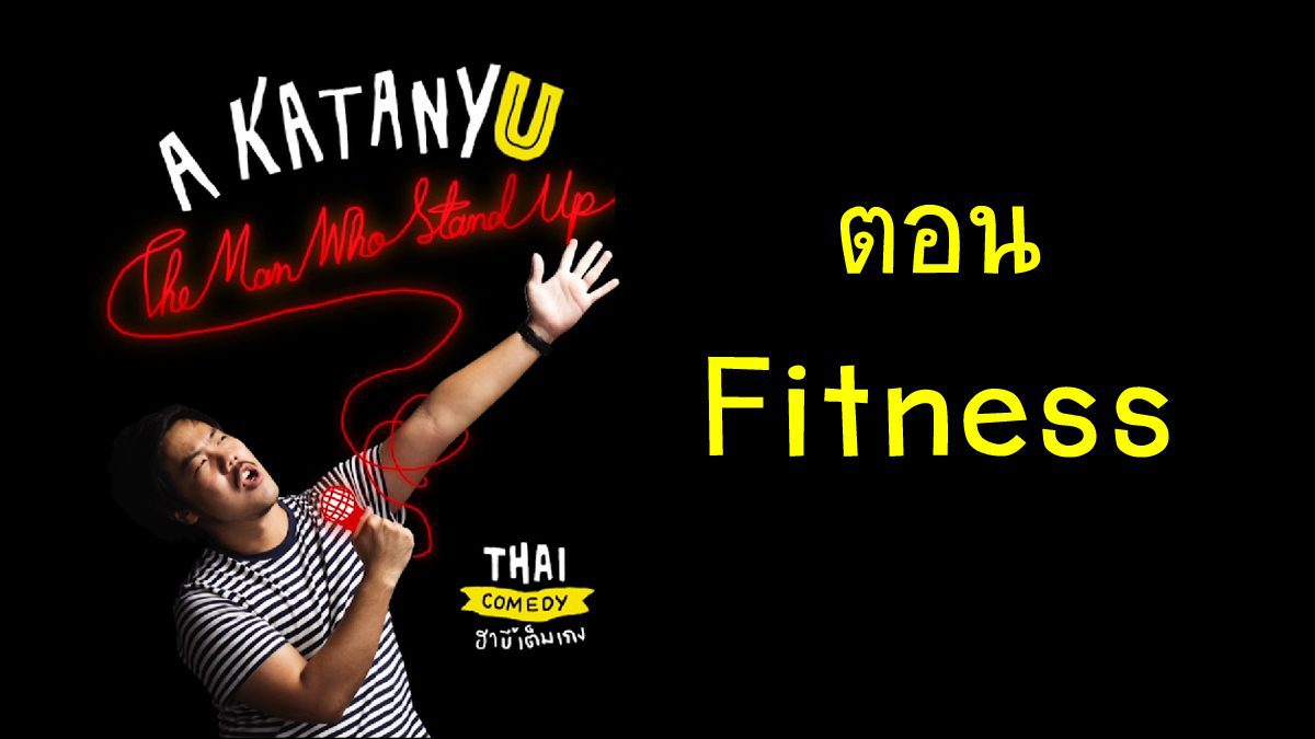 A-Katanyu Show: ความระทึกใน Fitness