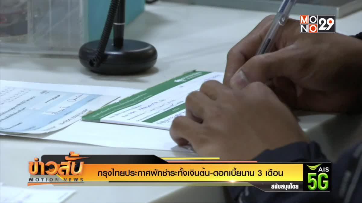 กรุงไทย ประกาศพักชำระทั้งเงินต้น-ดอกเบี้ยนาน 3 เดือน
