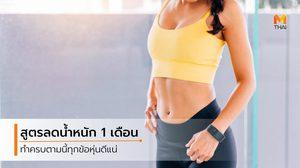 ลดน้ำหนักไม่ใช่เรื่องยาก ทำตามทุกวัน 10 วิธี  เห็นผลแน่ใน 1 เดือน