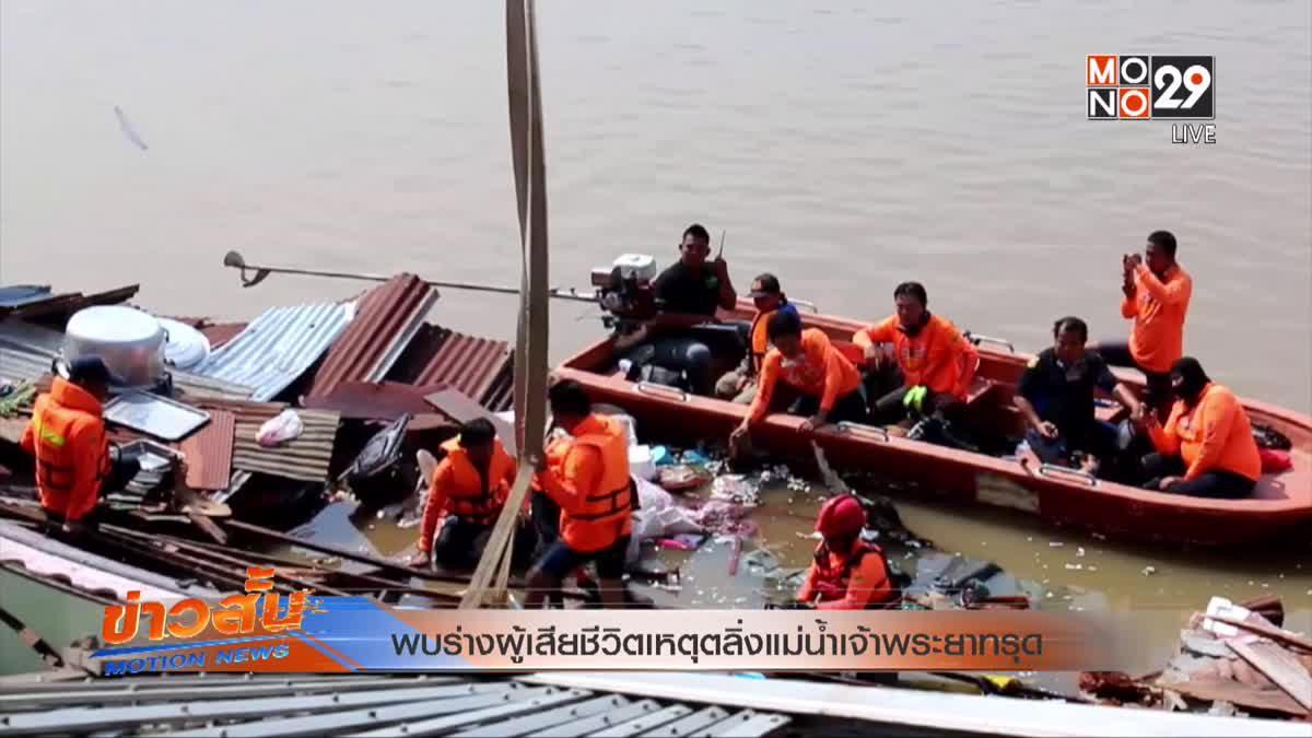 พบร่างผู้เสียชีวิตเหตุตลิ่งแม่น้ำเจ้าพระยาทรุด