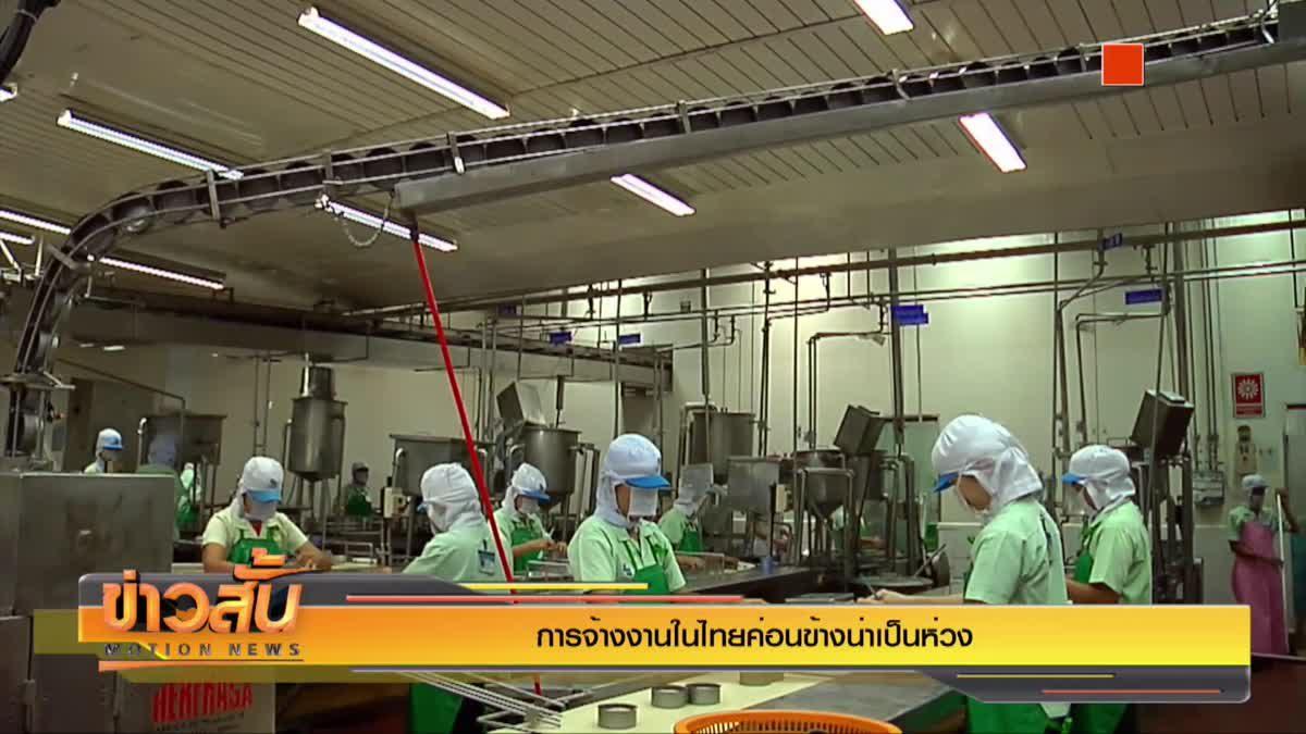 การจ้างงานในไทยค่อนข้างน่าเป็นห่วง