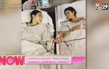 """ช่องทีวีแถลงการณ์ขอโทษ Selena Gome จากดราม่าปะทุ เรื่องล้อเลียนว่า """"เธอไม่มีไต"""""""