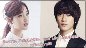 มินฮวาน FTISLAND ประกาศวิวาห์ ยูลฮี LABOUM! สื่อเกาหลีเผย 'ฝ่ายหญิงท้องแล้ว'!!