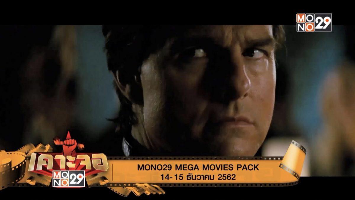 [เคาะจอ 29] MONO29 MEGA MOVIES PACK 14 ธ.ค. - 15 ธ.ค. 2562 (14-12-62)
