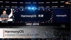 HarmonyOS จะขึ้นมาเป็นอันดับที่ 5 ของตลาด OS ในปี 2020
