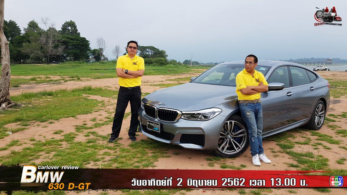 ฅ-คนรักรถ ตอน BMW 630d GT อัดแน่นด้วยพลังแรง ขับมันส์ในแบบฉบับผู้ดี