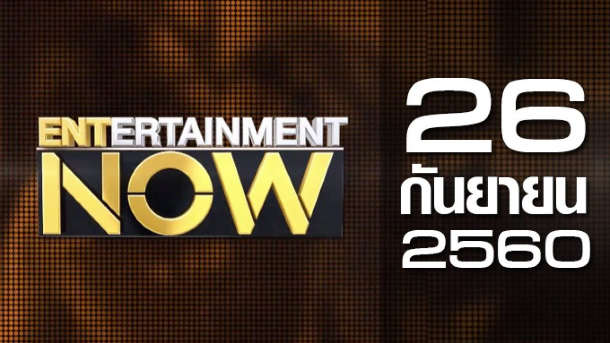 Entertainment Now 26-09-60