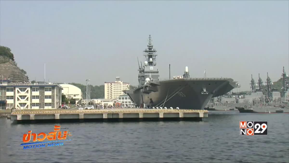 ญี่ปุ่นส่งเรือรบไปช่วยกองเรือสหรัฐฯ