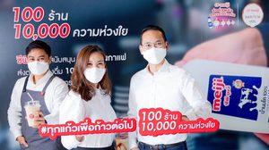 """""""100 ร้าน 10,000 ความห่วงใย"""" ซีพี-เมจิ สนับสนุนร้านกาแฟ พร้อมส่งต่อกำลังใจให้บุคลากรทางการแพทย์ทั่วไทย"""