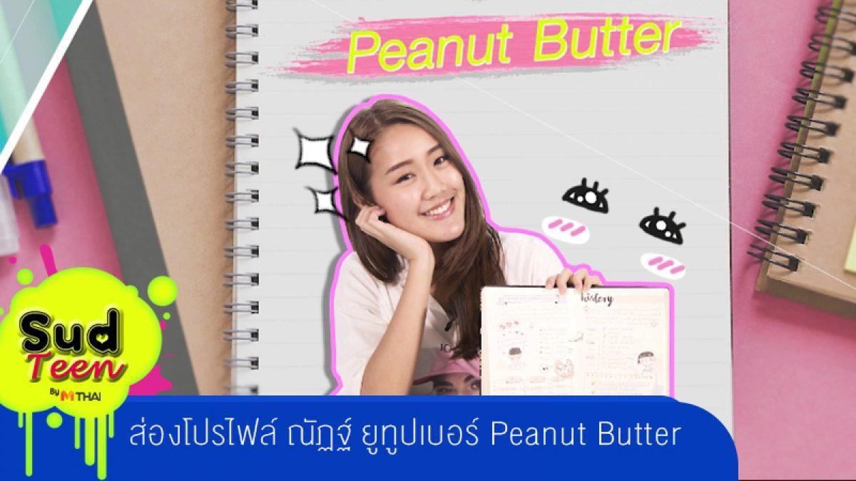 ส่องโปรไฟล์สาวสวย ณัฏฐ์ เต็งชาตะพันธุ์ ยูทูปเบอร์ Peanut Butter