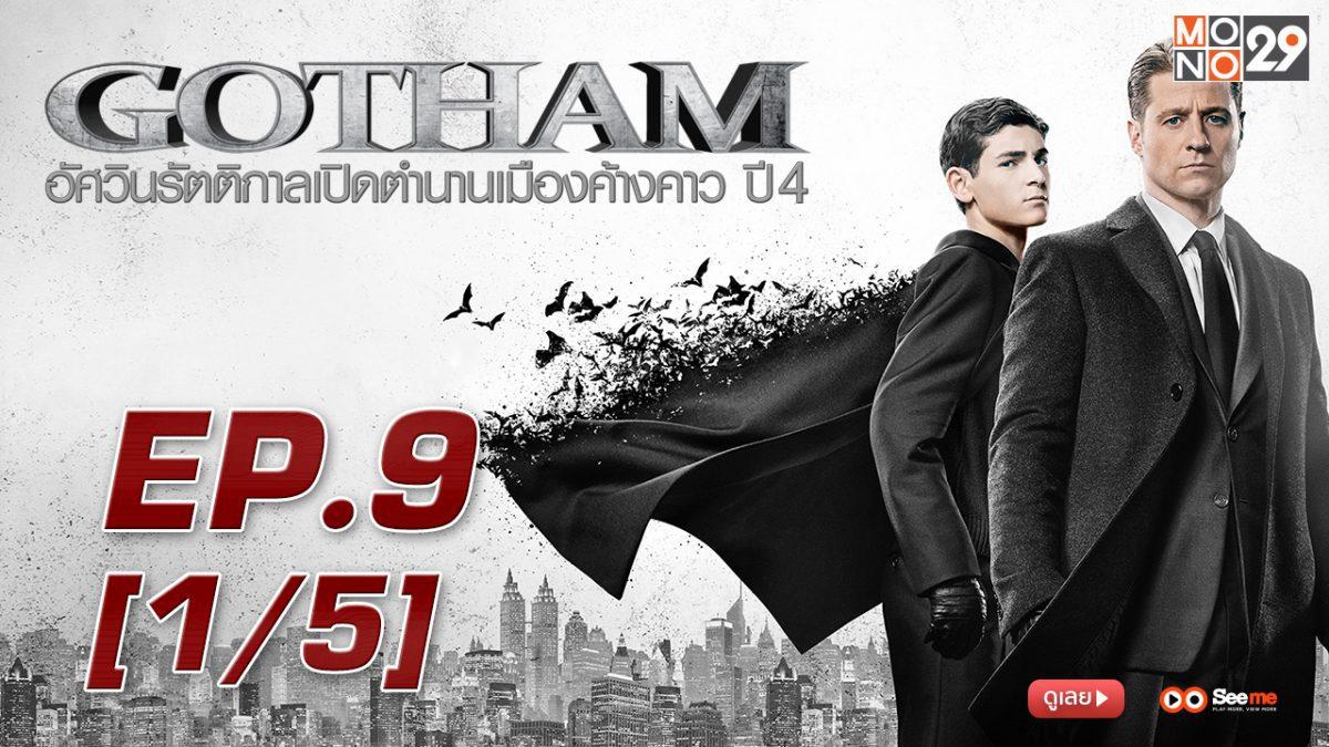 Gotham อัศวินรัตติกาลเปิดตํานานเมืองค้างคาว ปี 4 EP.9 [1/5]