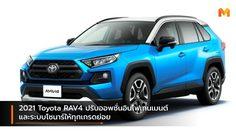 2021 Toyota RAV4 ปรับออพชั่นอินโฟเทนเมนต์และระบบโซนาร์ให้ทุกเกรดย่อย