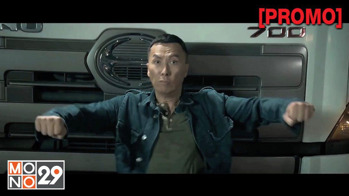 Kung Fu Jungle คนเดือดหมัดดิบ [PROMO]