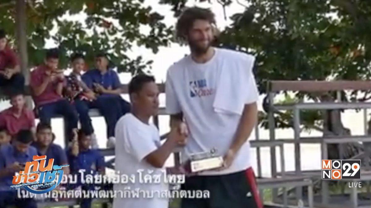 NBA ยกย่องโค้ชไทยอุทิศตนพัฒนากีฬายัดห่วง