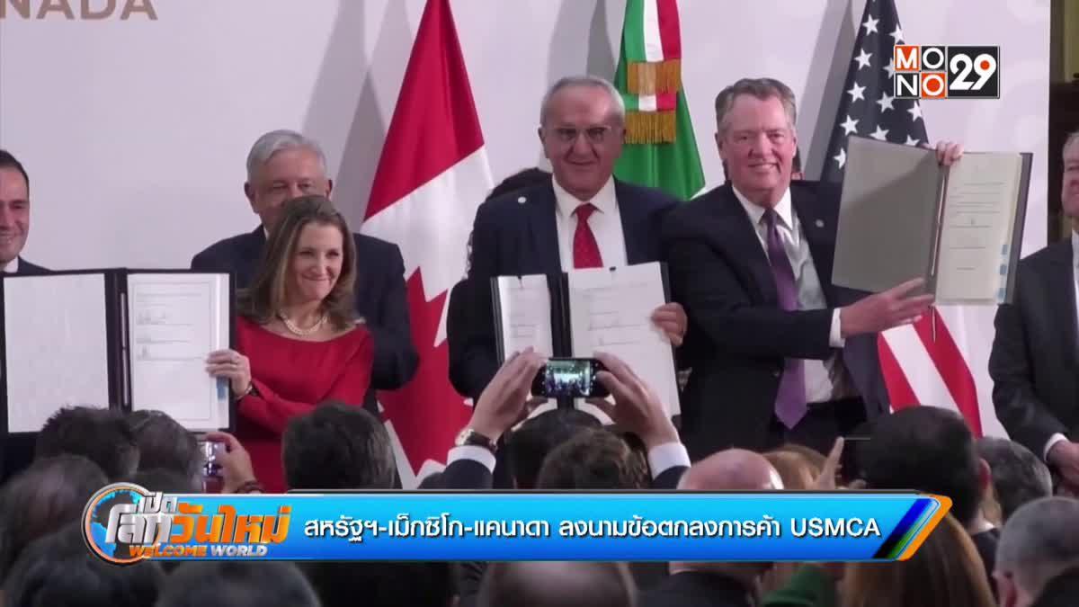 สหรัฐฯ-เม็กซิโก-แคนาดา ลงนามข้อตกลงการค้า USMCA