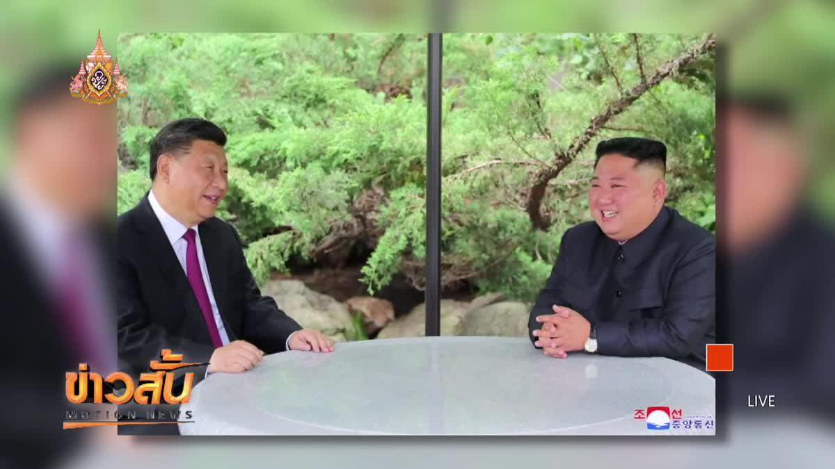 จีน-เกาหลีเหนือพร้อมพัฒนาความสัมพันธ์