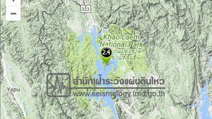 แผ่นดินไหว อ.สังขละบุรี จ.กาญจนบุรี 2.4 ริกเตอร์ บริเวณเขื่อนวชิราลงกรณ์