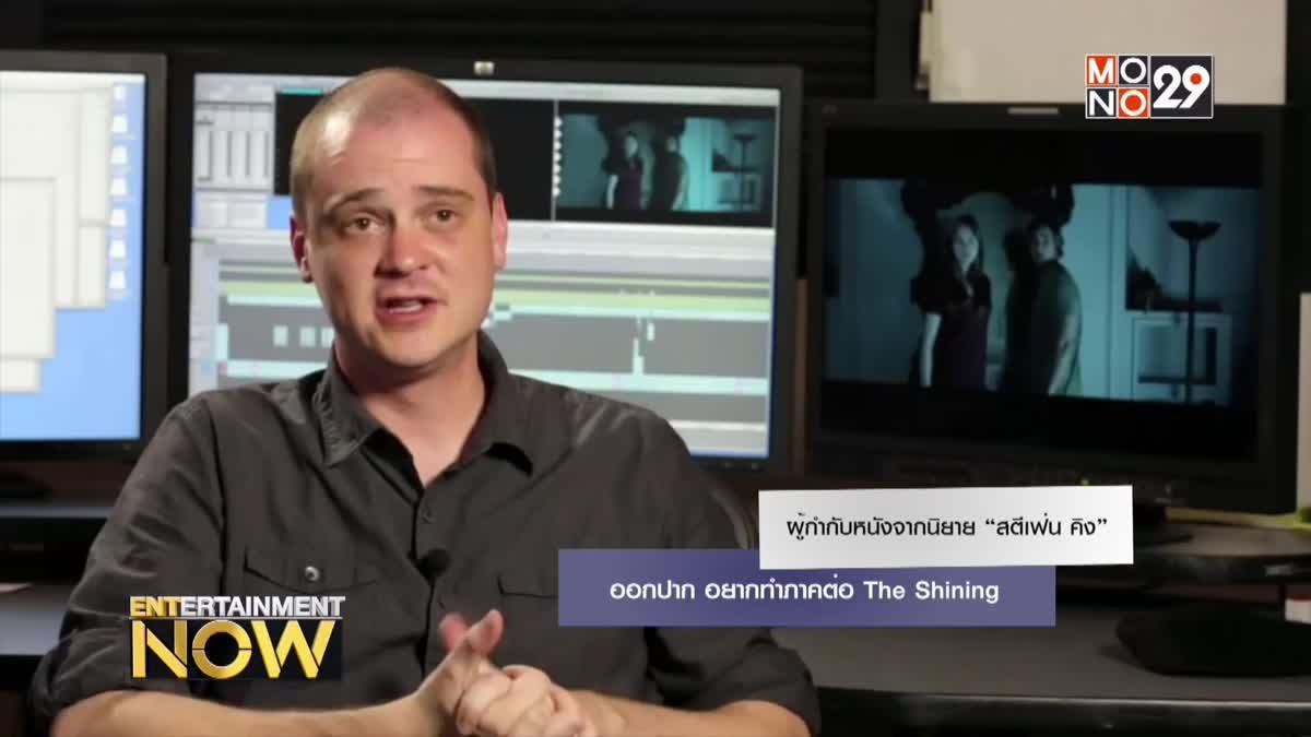 """ผู้กำกับหนังจากนิยาย """"สตีเฟ่น คิง"""" ออกปาก อยากทำภาคต่อ The Shining"""