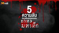 """5 ความลับจากนิยายสืบสวนสอบสวนสัญชาติไทย """"กาหลมหรทึก"""""""