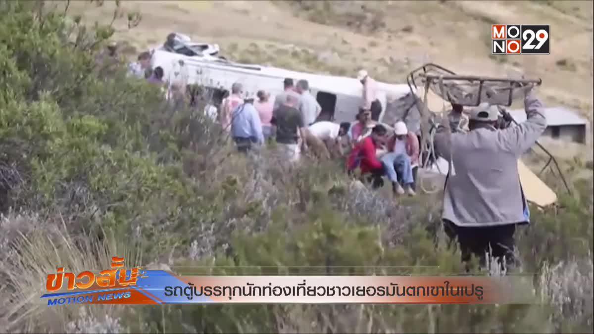 รถตู้บรรทุกนักท่องเที่ยวชาวเยอรมันตกเขาในเปรู