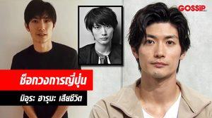 ช็อก! มิอุระ ฮารุมะ นักแสดงชื่อดังญี่ปุ่นเสียชีวิต