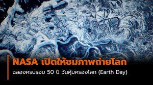 22 เม.ย. ครบรอบ 50 ปี วันคุ้มครองโลก NASA ปล่อยภาพสวย ๆ ของโลกที่ถ่ายจากนอกโลกให้รับชม