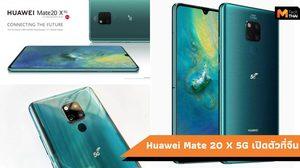 Huawei เตรียมเปิดตัวสมาร์ทโฟน Mate 20 X 5G ที่ประเทศจีน