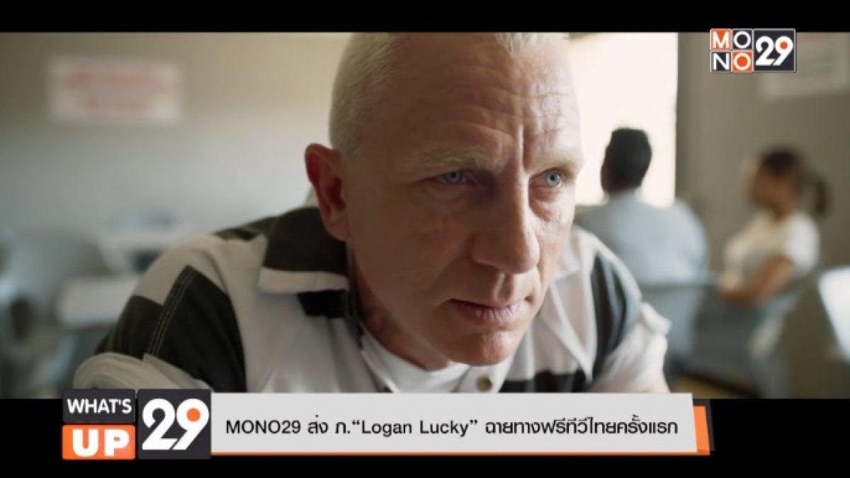 "MONO29 ส่ง ภ.""Logan Lucky"" ฉายทางฟรีทีวีไทยครั้งแรก"