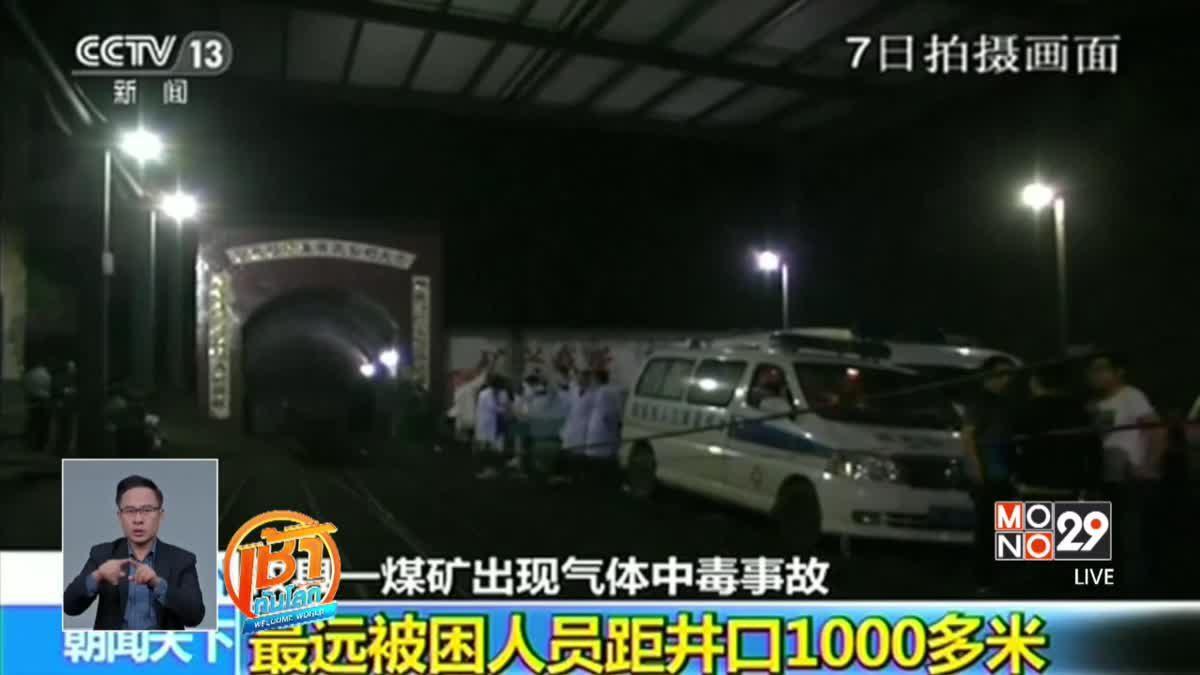 เหตุก๊าซรั่วในเหมืองถ่านหินจีน ตาย 18 คน