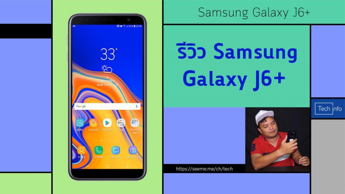 รีวิว Samasung Galaxy J6+ จอยักษ์ 6 นิ้ว กล้องคู่ ในราคาสบายกระเป๋า
