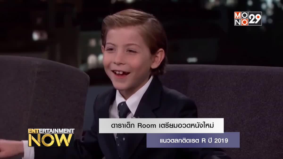 ดาราเด็ก Room เตรียมอวดหนังใหม่แนวตลกติดเรต R ปี 2019