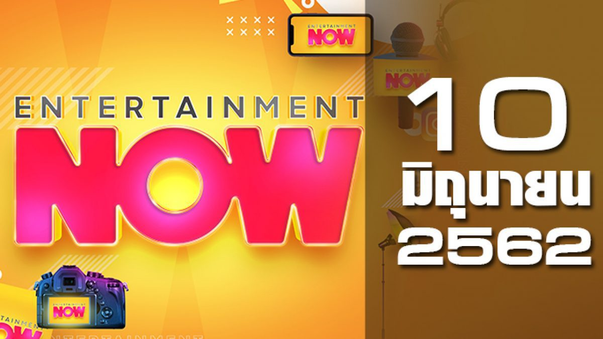 Entertainment Now Break 1 10-06-62