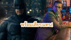 จอน แฮมม์ ออกตัว! อยากสวมบทมนุษย์ค้างคาวในหนังเดี่ยว Batman