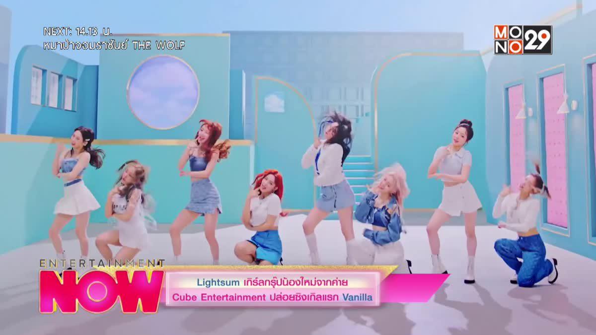 Lightsum เกิร์ลกรุ๊ปน้องใหม่จากค่าย Cube Entertainment ปล่อยซิงเกิลแรก Vanilla