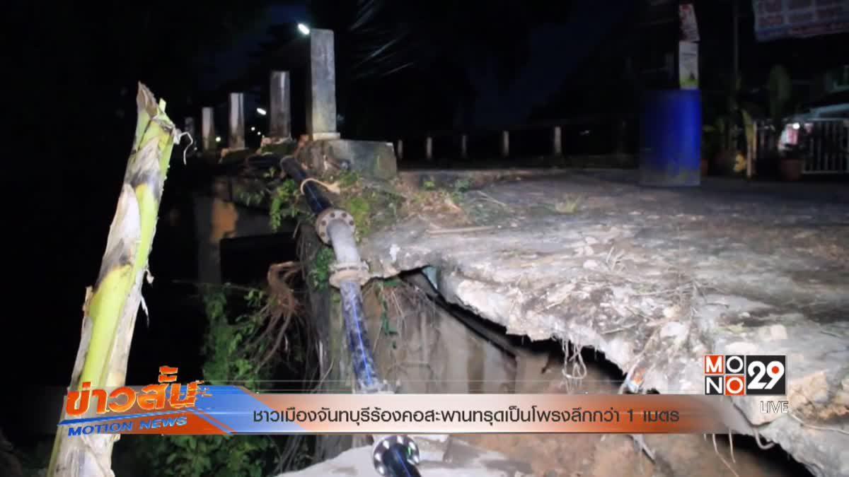 ชาวเมืองจันทบุรีร้องคอสะพานทรุดเป็นโพรงลึกกว่า 1 เมตร