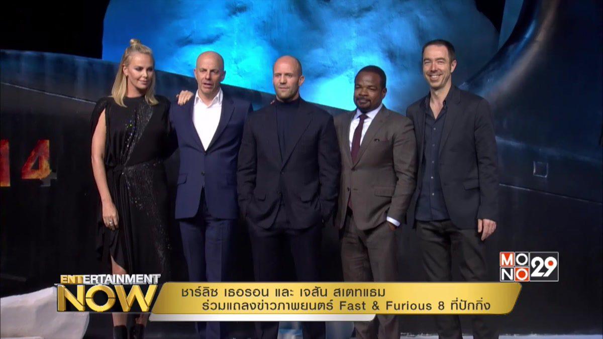 ชาร์ลิซ เธอรอน และ เจสัน สเตทแธม ร่วมแถลงข่าวภาพยนตร์ Fast & Furious 8 ที่ปักกิ่ง