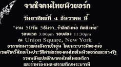 """คนไทยในนิวยอร์กนัดรวมตัว จัดกิจกรรม """"50 วัน 5 ธันวา…รำลึกถึงพ่อ คิดถึงพ่อ"""""""